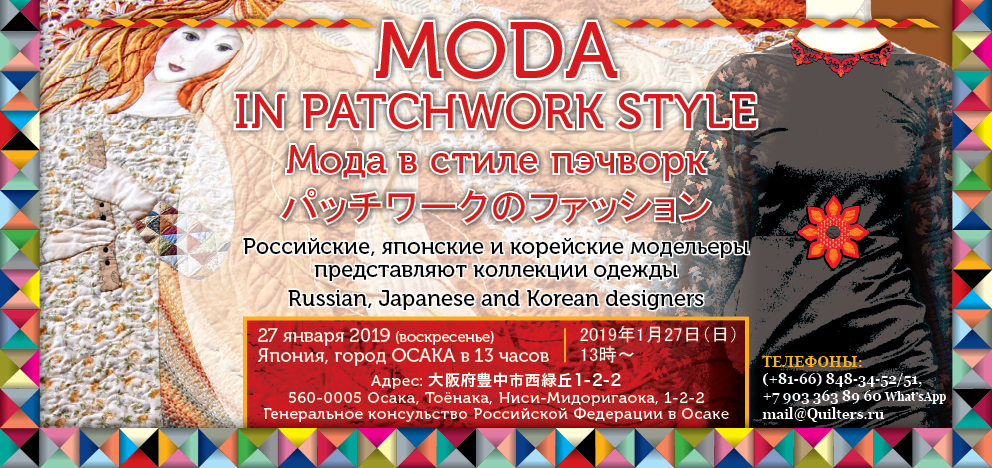 MODA in patchwork style